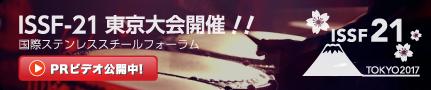 go_issf21_home-banner